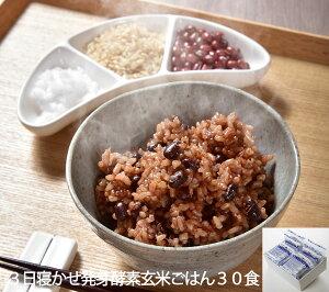 <冷凍>特A玄米を3日寝かせた モチモチの 発芽酵素 玄米ごはん 30食 セット(125g×30食)【発芽玄米 酵素玄米 発酵玄米 寝かせ玄米 玄米ごはん 玄米ご飯 冷凍 おいしい玄米 美味しい玄米 備蓄米