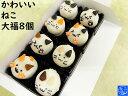七五三 かわいい お菓子 ねこ 猫 ネコ 練り切り 猫 お菓子 母の日 和菓子 プレゼントクーポン【かわいい ねこ お菓子 …