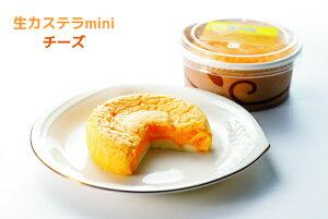 【長崎 カステラ 森長】生カステラmini(チーズ)食べきりサイズになった新食感カステラ