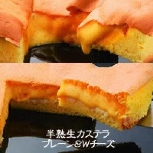 【長崎 カステラ 森長】とろとろ 半熟生カステラ2箱セット(プレーン&Wチーズ)