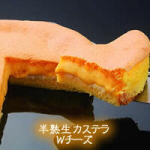 半熟生カステラ(ダブルチーズ:エダム&レアチーズ)