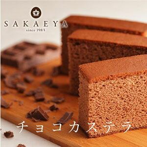 チョコ カステラ【半斤】