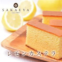 レモン カステラ【半斤】【02P03Sep16】