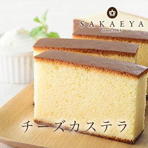 チーズ カステラ【半斤】