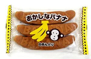 おかしなバナナ(バナナかすてら)3本入