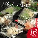 敬老の日 スイーツ がらんの小石クッキー 16粒(個包装)アラカルト 詰め合わせ サクサク ほろほろ ひと口サイズ♪ …