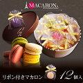 【20代女性】バレンタインに人気!個包装のかわいいマカロンを職場の義理チョコに贈りたい!