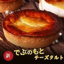 SALE 訳あり ケーキ 送料無料 被害拡大中!?◆でぶのもとチーズタルト◆(直径約14cm) premium cheese tart サクとろ…