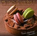 送料無料 新作 チョコレートケーキ◆ザッハなチョコタルト◆ ザッハトルテ×チョコタルト チョコレートケーキ スペシ…