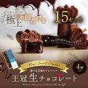 バレンタイン チョコレート 送料無料 王冠生チョコレート◆4粒入×15セット バレンタインチョコ 生チョコレート お返…