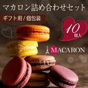 バレンタイン ギフト 送料無料 もりん至高のマカロン詰め合わせ 個包装 10個入り 義理チョコ お返し 人気 プチギフト …