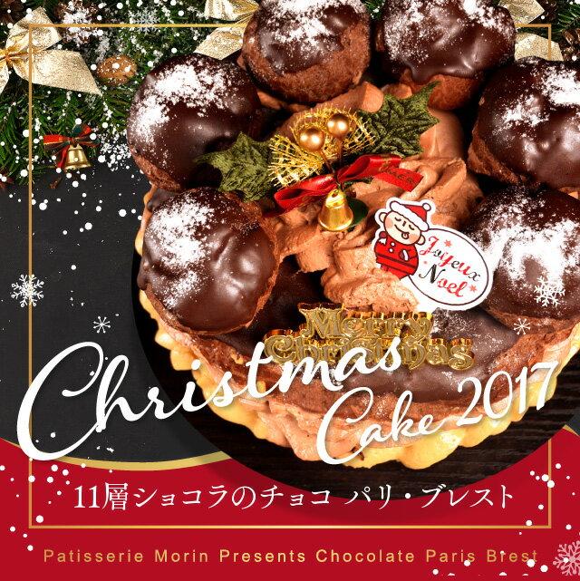 【Xmas早割】11層・魅惑のパリブレスト クリスマスケーキ チョコ 2017 予約 5号サイズ チョコレートケーキ ギフト プレゼント お取り寄せ ショコラケーキ 送料無料 お菓子 おかし スイーツ デザート