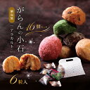 ホワイトデー お返し ギフト スイーツ クッキー 送料無料 がらんの小石クッキー 6粒入×16セット 卵不使用 詰め合わせ…