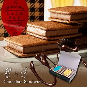 ギフト チョコ クッキー 送料無料 ショコラサンド 2個入×5セット お配り 大量チョコサンド 4種フレーバー 人気 プチギフト スイーツ お菓子 会社 上司 同僚 ラッピング 高級 お取り寄せ おし