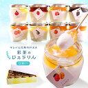 ギフト 送料無料 アイス おしゃれ ジェラート 詰め合わせ12個入 健康スイーツ かわいい お取り寄せ お菓子誕生日 プレ…