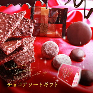 ギフト スイーツ 特選4種 チョコレート 詰め合わせ 割れチョコ チョコ遊び チョコ掛けクッキー がらんの小石 プチギフト 内祝 スイーツ 会社 上司 職場 高級 大量 お取り寄せ 洋菓子 デザー