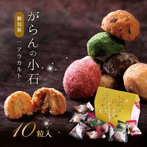 プレゼント ギフト スイーツ クッキー おしゃれ がらんの小石クッキー 10粒 個包装 アラカルト 詰め合わせ サクサク ほろほろ ひと口サイズ♪ クッキー お取り寄せ プチギフト イベント景品