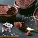 チョコ 送料無料 テリーヌショコラ 生チョコ 個包装1個入×20個 チョコレート ケーキ ギフト プレゼント 内祝いお礼 …