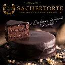 ギフト スイーツ ケーキ 送料無料 新作 チョコレートケーキ魅惑の ザッハトルテ ギフト 誕生日 バースデーケーキ 退職…