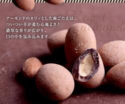 アマンドショコラ◆ローストアーモンドの香ばしさが香るクセになる味わい