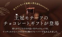 王冠チョコ4粒入り