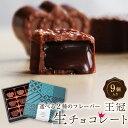 バレンタイン チョコ 義理チョコ 2020 おしゃれ チョコ ギフト 王冠生チョコ9粒入 チョコレート おもしろ 人気 プチギ…