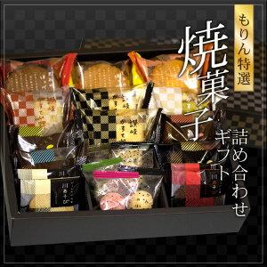 お歳暮 ギフト 送料無料 菓匠もりん特選 焼菓子 洋菓...