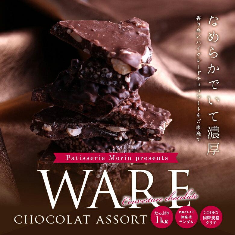 送料無料 菓匠もりん 割れチョコミックス12種の味をランダムで1kg お試し セット 訳あり メガ盛り【ラッピング不可】