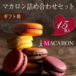 もりん至高のマカロン詰め合わせ15個入り【ギフト用/冷凍配送】