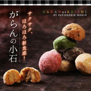 お歳暮 がらんの小石クッキー 1筒(11〜13粒入り)...