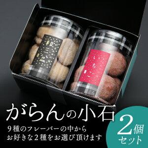 お歳暮 ギフト がらんの小石クッキー【2個セット】ギフ...