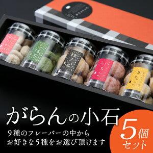敬老の日 ギフト がらんの小石クッキー【5個セット】モ...