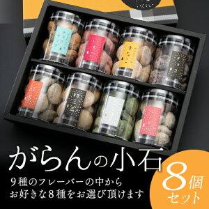敬老の日 ギフト 送料無料 がらんの小石クッキー 8個...