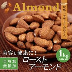 【送料無料】美容と健康に!自然派無添加ローストアーモンド1kg(500g×2)