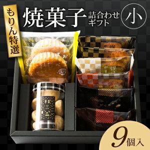 敬老の日 ギフト 菓匠もりん特選 焼菓子詰合せギフト ...