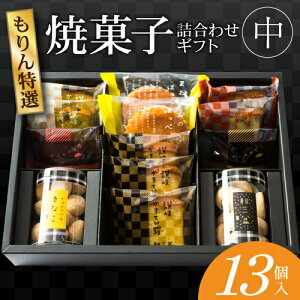 お歳暮 ギフト 送料無料 もりん特選 焼菓子詰合せ ギ...