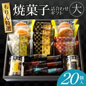 お歳暮 ギフト 送料無料 菓匠もりん特選 焼菓子詰合せ...