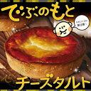 チーズタルト チーズケ
