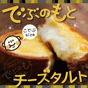 お歳暮 送料無料 チーズケーキ◆でぶのもとチーズタルト...