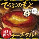 スーパー チーズタルト