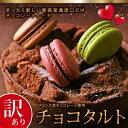 【訳あり】新作 チョコレートケーキ◆ザッハなチョコタルト◆ ザッハトルテ×チョコタ...