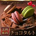 クリスマチョコレートケーキ チョコタルト ザッハトルテ チョコレート スペシャル