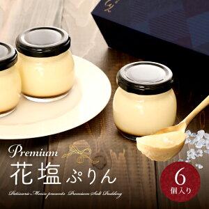 お歳暮 ギフト 送料無料 プレミアム花塩プリン6個入り...