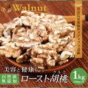 くるみ1kg 送料無料 ローストくるみ 1kg 胡桃 ナッツ 無添加 自然派 クルミ(小分けクルミ500g×2袋)美容と健康に!【…