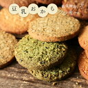 【メール便送料無料】【豆乳おからクッキー 250g】訳あり お試し ダイエット食品 健康食品 ダイエット フード 低糖質 …