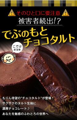 こでぶチョコタルト◆でぶのもとチョコタルト
