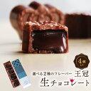 バレンタイン チョコ 義理チョコ 2020 おしゃれ 王冠生チョコ4粒入 チョコレート おもしろ 人気 プチギフト スイーツ …
