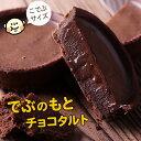 ギフト こでぶチョコタルトでぶのもとチョコタルト(こでぶサイズ直径7.5cm)≪2個入り≫◆ サクとろ禁断のタルト 人気 …