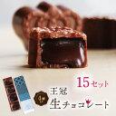 バレンタイン チョコ 義理チョコ 2020 おしゃれ チョコレート ギフト 送料無料 生チョコレート◆4粒入×15セット 内祝…