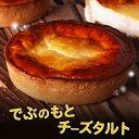 スイーツ ギフト チーズケーキ 内祝い 結婚祝い 還暦祝い お誕生日 お返しでぶのもとチーズタルト(14cm)◆サクとろ禁…